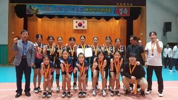 남천초 제72회 전국남녀종별배구선수권대회 준우승!