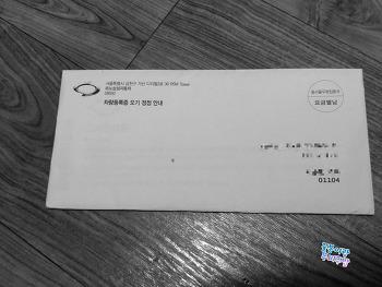 SM6 차량등록증 오기 정정 안내 문서