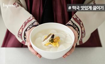 떡국의 유래와 떡국 맛있게 끓이는 법 (feat.잇츠온 사골떡국키트)