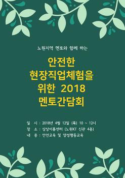 안전한 진로체험을 위한 2018년 멘토간담회