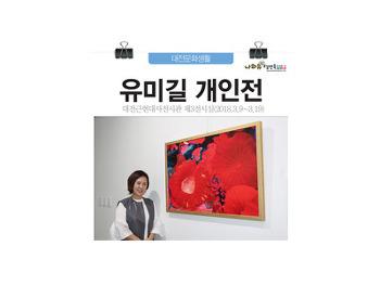 유미길 개인전! 광주 출신 작가의 대전 나들이