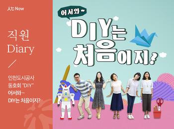 """인천도시공사 동호회 """"DIY"""", 어서와~ DIY는 처음이지?"""