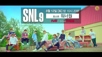 Wanna One (워너원) SNL 8월12일 호스트 전격출연