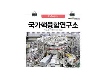 국가핵융합연구소의 인공태양 케이스타(K-STAR)와 만나다!