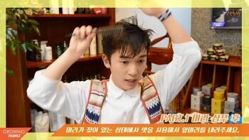 남자머리드라이 :: 내린 앞머리 쉽게 세팅하기(feat.주민님아)