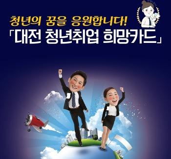 2018 대전시 청년취업 희망카드 혜택 확대! 3월부터 접수 시작!
