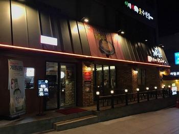 계림원 누룽지통닭 드디어 먹고 오다.