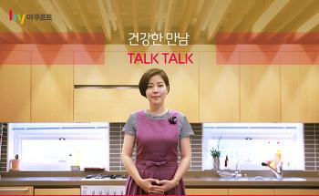 삼시세끼 챙겨먹고 건강 지키세요~ 식품영양학박사 김정은 교수님 인터뷰