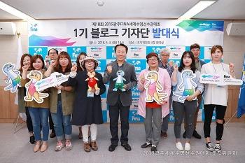 2019광주FINA세계수영선수권대회 제1기 블로그기자단 발대식