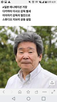 다카하타 이사오 Takahata Isao, 高畑勲 옹, 감사했습니다.