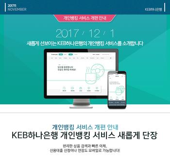 KEB하나은행 개인뱅킹 서비스가 새롭게 선보입니다! 편리한 상품 검색과 간편한 기능까지 OK!