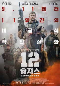 12 솔져스 ( 12 Strong, 2018 )