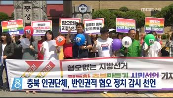충북 인권단체, 반인권적 혐오 정치 감시 기자회견