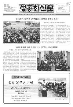 성공회신문 제903호