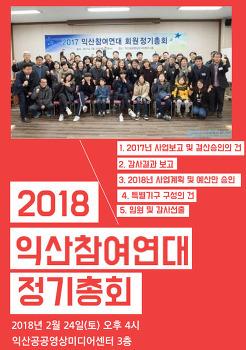 2018년 익산참여연대 정기총회 공고