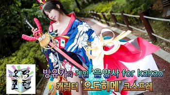 빙유카의 게임 '음양사 for kakao' 캐릭터 '요도히메' 코스프레