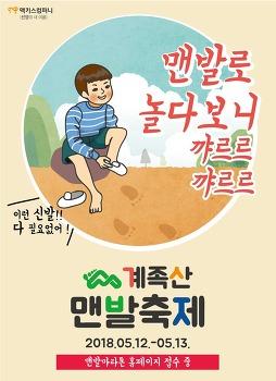 대전봄축제 2018 계족산맨발축제(5.12-13), 황톳길에서 맨발로 놀자!