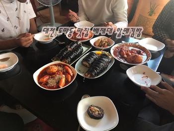 도마동 맛집 배재대 할매김밥 집밥같은 매력 !!