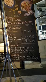 [선유도역] 카페 TousTous