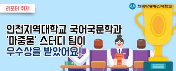 [리포터 취재] 인천지역대학교 국어국문학과 '마중물' 스터디 팀이 우수상을 받았어요!