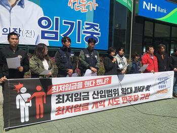 최저임금 개악 규탄 기자회견