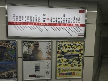오사카에서 교토가는법, 난바역에서 출발해보자.