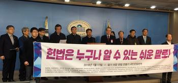 [출범 기자회견] 알기 쉬운 헌법 만들기 국민운동 펼친다