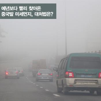 예년보다 빨리 찾아온 중국발 미세먼지, 대처법은?