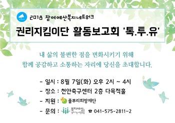 2018 권리지킴이단 활동보고회 '톡.투.유'