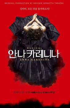 2018 1 10 - 2018 2 25 뮤지컬 안나카레니나