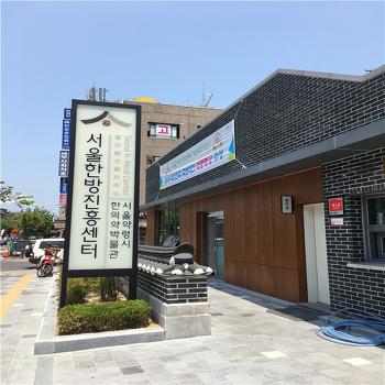 [기자단 출동] 2018 국토대전 대통령상에 빛나는 서울한방진흥센터