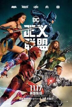 중국의 '저스티스 리그' 포스터, 어벤져스와 X맨을 학살하다
