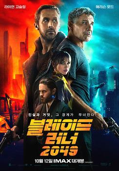 블레이드 러너 2049 (Blade Runner 2049 , 2017)