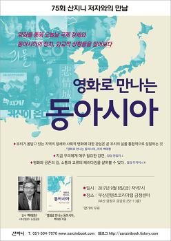 제75회 저자와의 만남『영화로 만나는 동아시아』백태현 선생님 강연