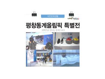 대전국립중앙과학관 특별전! 과학으로 만나는 평창올림픽