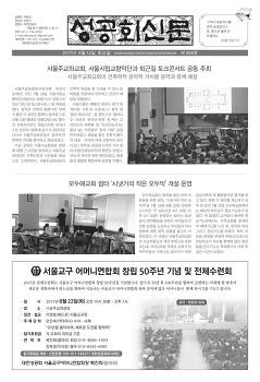 성공회신문 제 898호