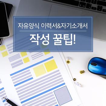 자유양식 이력서&자기소개서 작성 꿀팁!