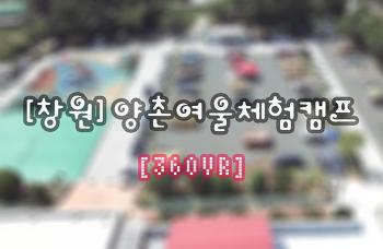 [창원] 양촌여울체험캠핑장 드론360VR