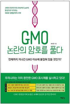<새로 나온 책> GMO 논란의 암호를 풀다