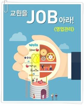 교원을'JOB'아라 9편 영업관리 참가자 '생생' 인터뷰