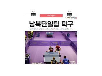 코리아오픈 탁구 남북단일팀 유은총·최일, 짜릿한 역전승 거둬
