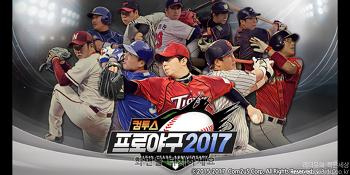 미리 보는 한국시리즈, 컴투스프로야구2017로 포스트시즌 가을야구 해보세요~