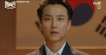 tvN 불명허전, 코믹과 러블리를 함께 담은 김아중-김남길 케미