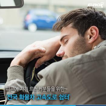 [유록스 블로그] 전국 화물차 고속도로 쉼터소개!