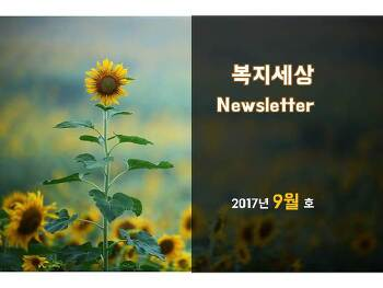 2017년 9월호 뉴스레터