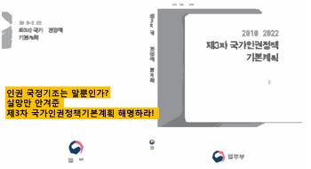 [성명] 문재인 정부의 국정기조인 인권은 말뿐인가?