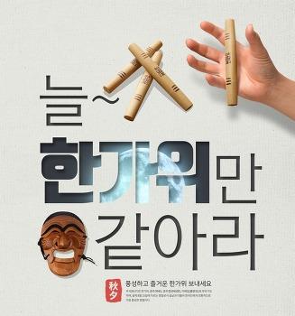 2017 추석연휴 대전 문화·공연·전시 캘린더, 이거 하나면 OK!