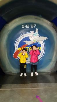 강화 우주 옥토끼센터