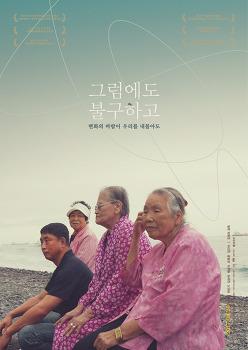 그럼에도 불구하고 | 김영조