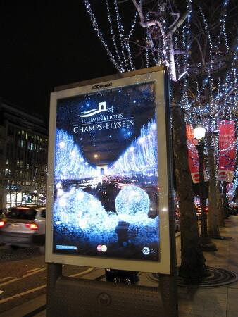 파리여행, 파리 샹제리제 거리